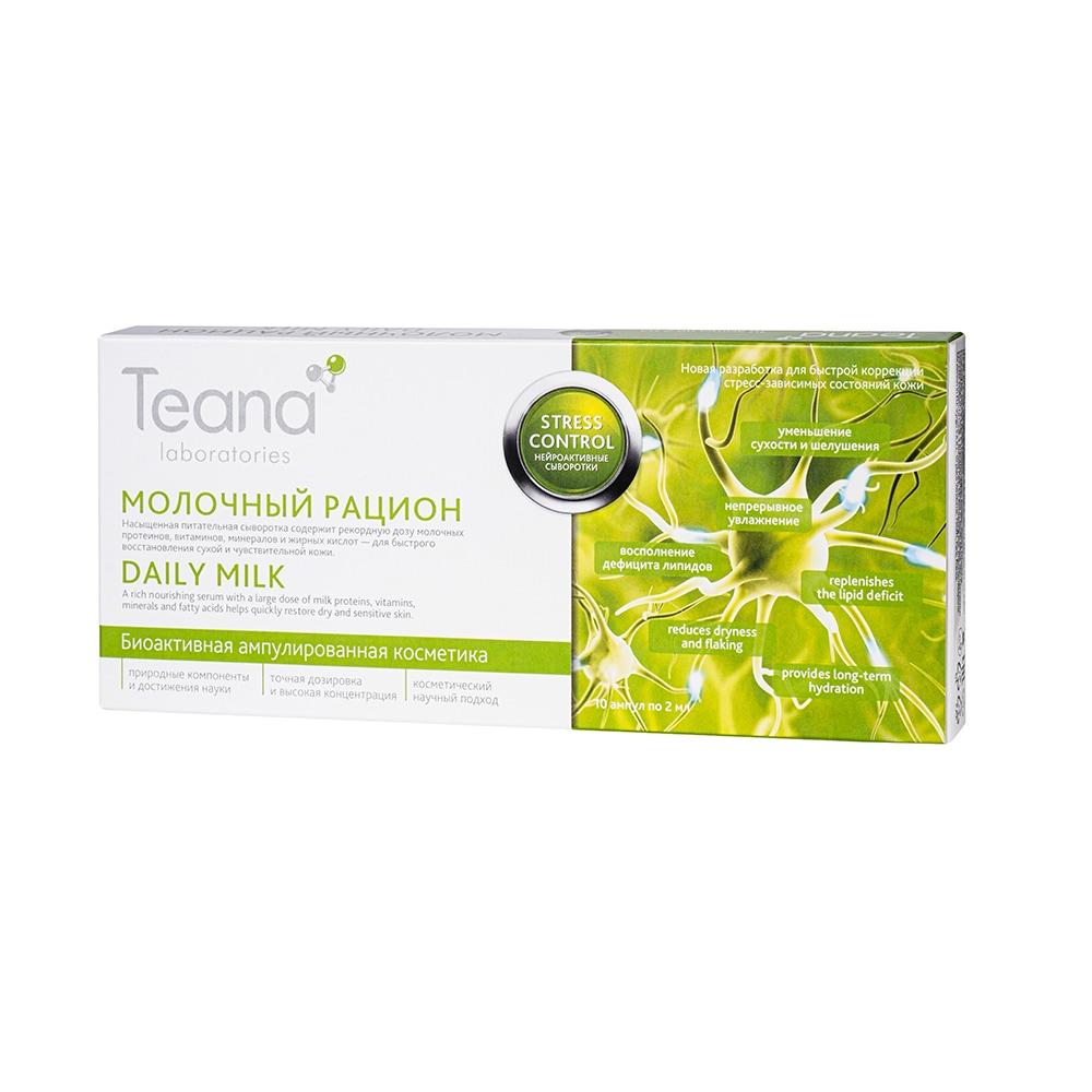 Нейроактивная сыворотка для лица «Молочный рацион»