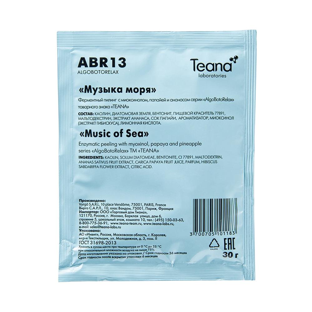 ABR13 Пилинг-маска для чувствительной кожи «Музыка моря» (1 шт)