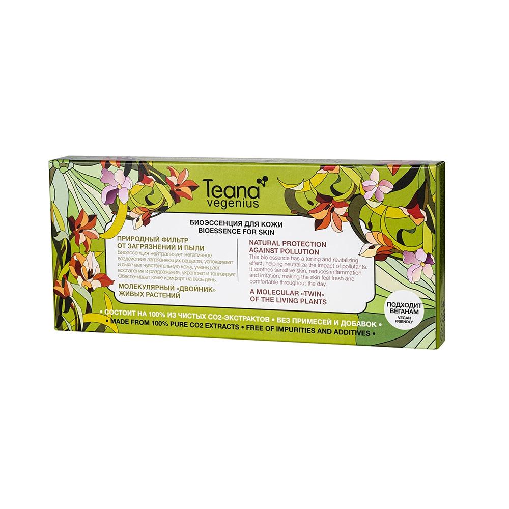 Биоэссенция для кожи «Природный фильтр от загрязнений и пыли»