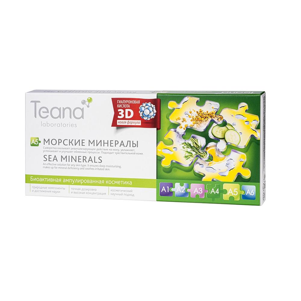 Купить Сыворотка для лица «A5 Морские минералы», Teana, Россия (shop: Teana-labs Teana laboratories )