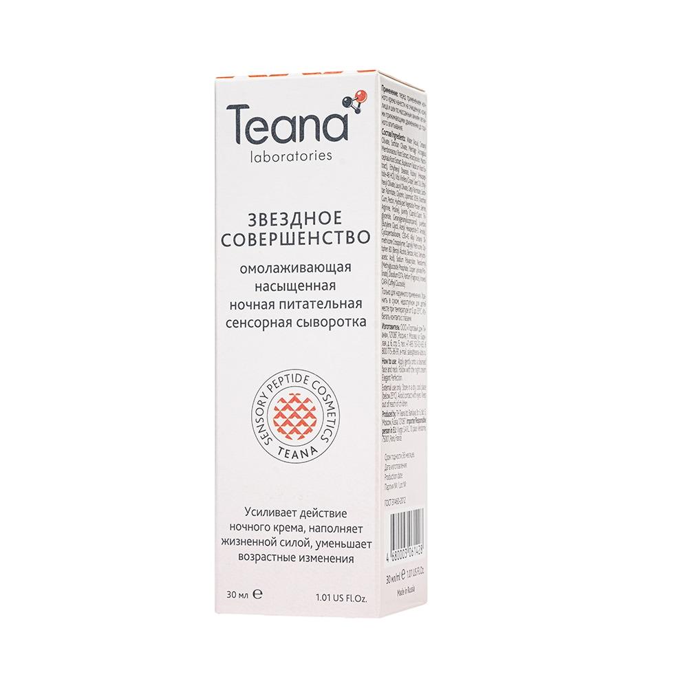 Купить Омолаживающая насыщенная ночная питательная сенсорная сыворотка «Звездное совершенство», Teana, Россия (shop: Teana-labs Teana laboratories )