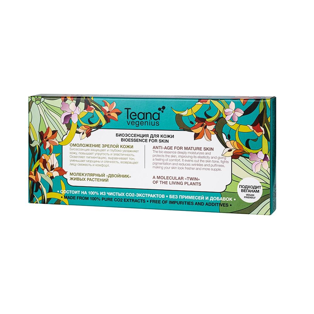 Биоэссенция для кожи «Омоложение зрелой кожи»