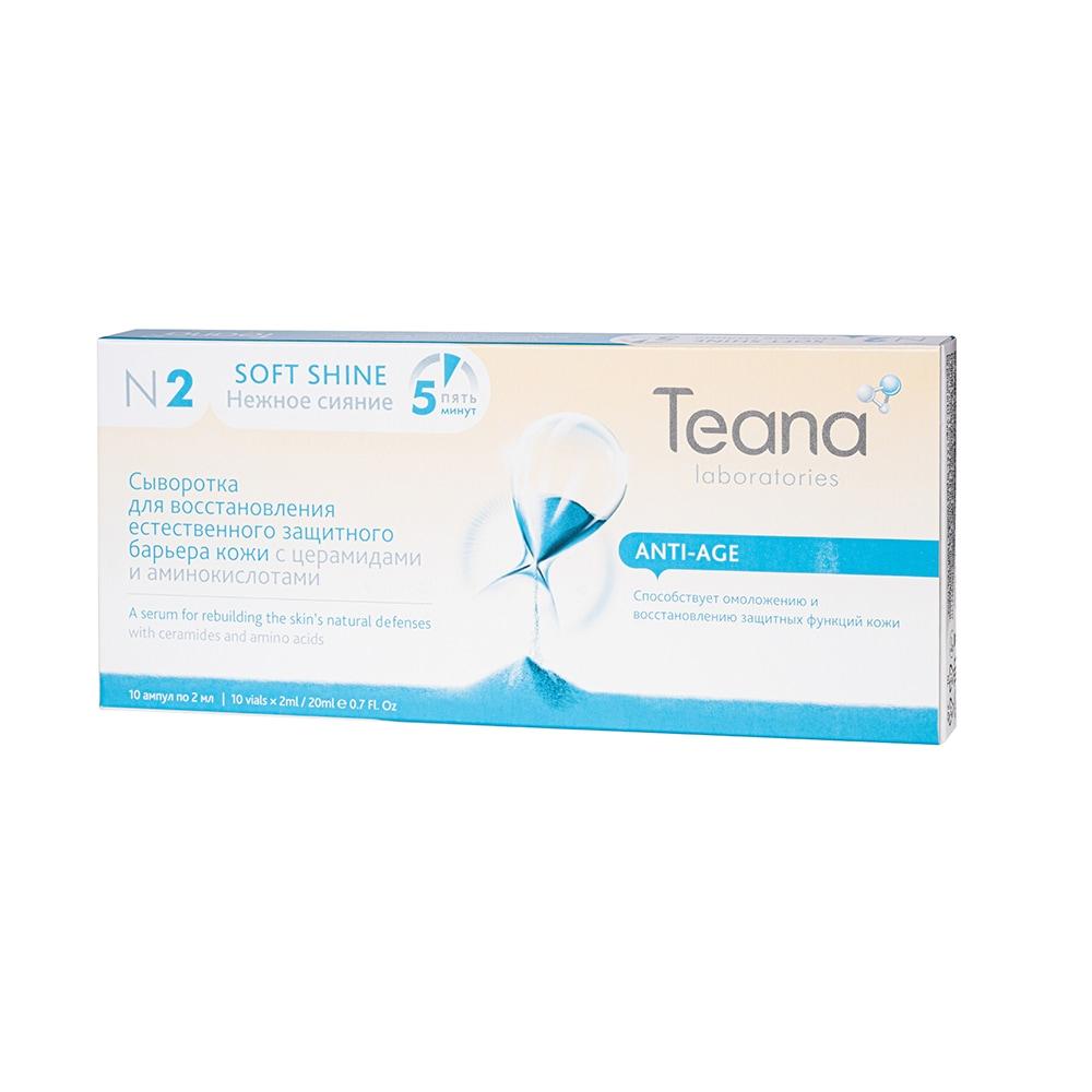 Купить Сыворотка для лица «N2 Нежное сияние», Teana, Россия (shop: Teana-labs Teana laboratories )