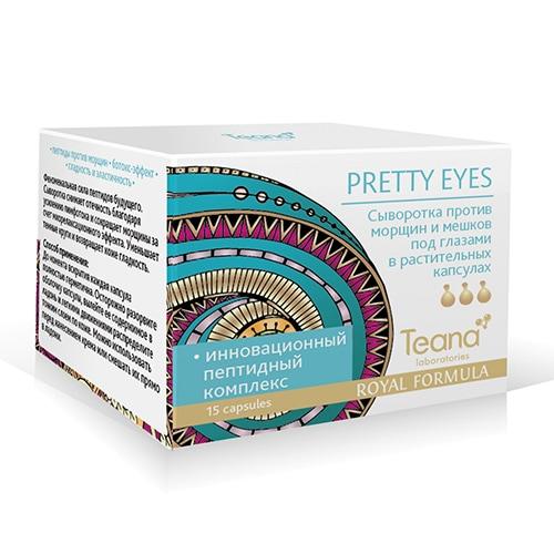 Сыворотка против морщин и мешков под глазами в растительных капсулах «Pretty Eyes»
