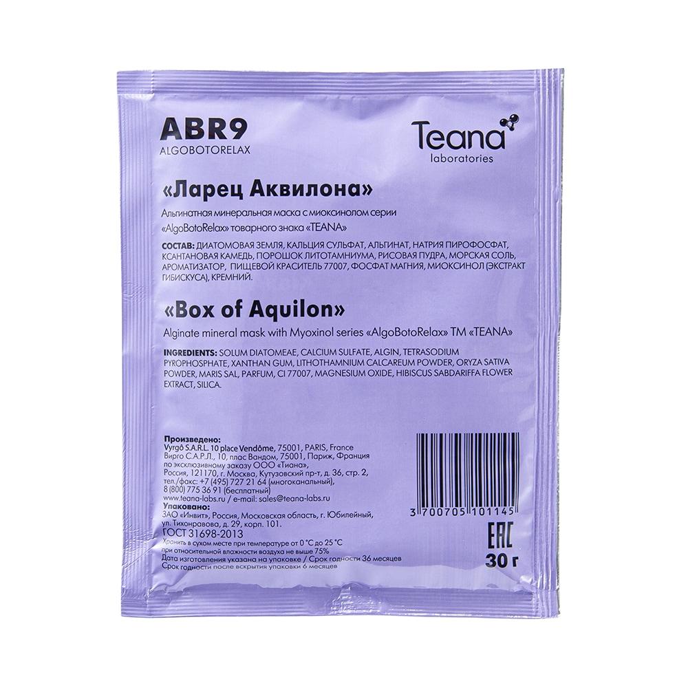 ABR9 Увлажняющая, питательная маска «Ларец Аквилона» (1 шт)