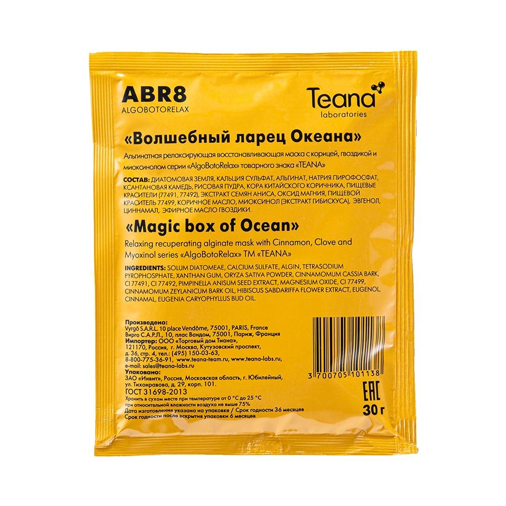 ABR8 Маска глубокого восстановления и питания «Волшебный ларец Океана» (1 шт)
