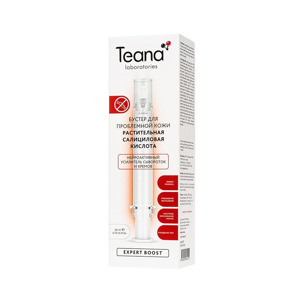 Бустер для проблемной кожи «Растительная салициловая кислота»