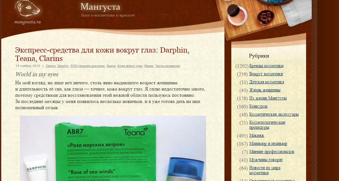 Блог о красоте мангуста