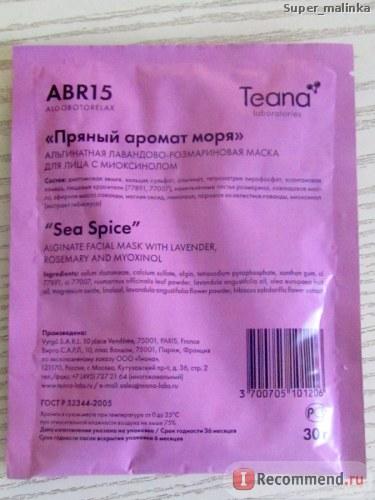 """Альгинатная маска для лица Teana """"Пряный аромат моря"""" фото"""
